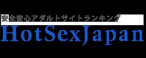 安全安心アダルトサイトランキング-HotSexJapan